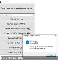 File Blender 0.34 -  конвертор аудио и видео