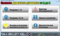 Правила Дорожного Движения От А до Я (2014/PCRec/Rus)