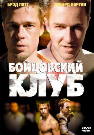 Бойцовский клуб / Fight Club (1999) HDRip