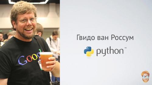 Online-курс программирования на языке Python 3