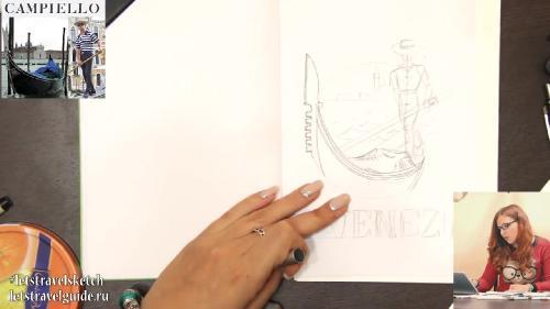 Курс рисования для путешественников