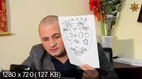 Дуйко Андрей. Личный талисман, символы и знаки (2014) Семинар