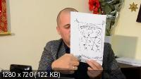 Личный талисман, символы и знаки (2014/CAMrip/Rus)