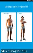 Runtastic Six Pack Abs Workout FULL v1.4.2 [Android]