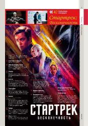 Мир фантастики №7 (июль 2016)