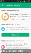Super File Manager (2016) Android {RUS}